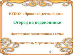 КГБОУ «Яровской детский дом» Огород на подоконнике Подготовили воспитанники 2
