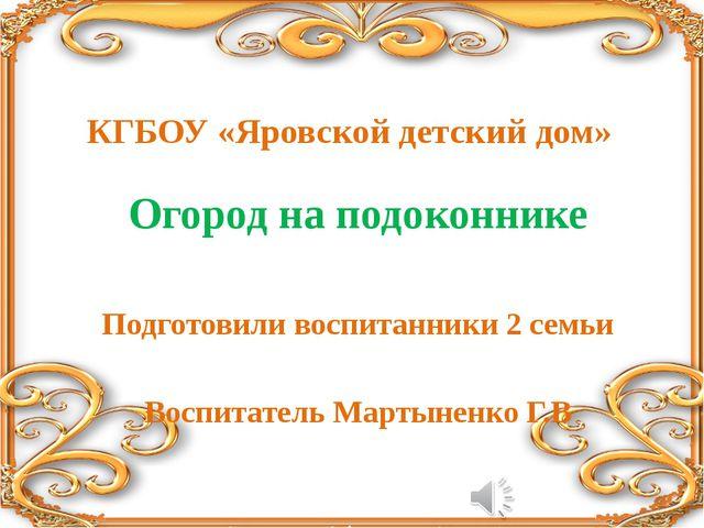 КГБОУ «Яровской детский дом» Огород на подоконнике Подготовили воспитанники 2...