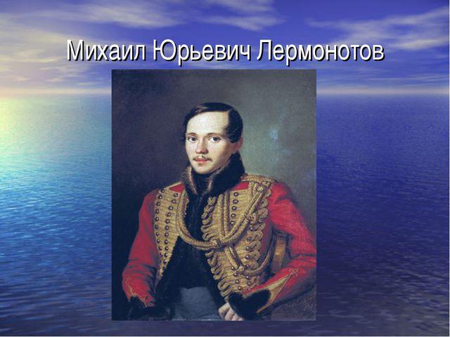 Михаил Юрьевич Лермонотов