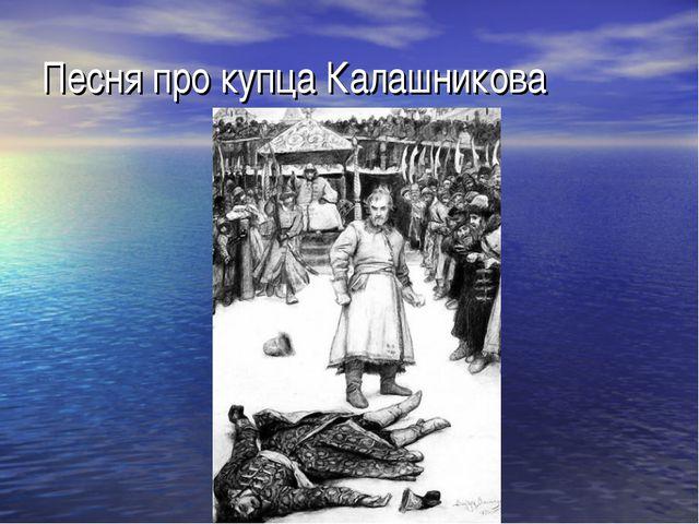 Песня про купца Калашникова