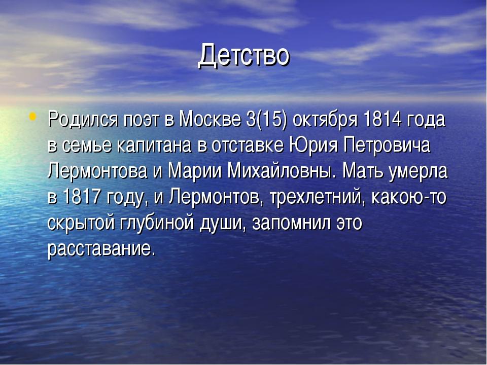Детство Родился поэт в Москве 3(15) октября 1814 года в семье капитана в отст...