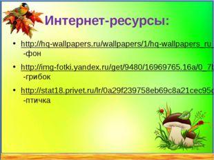 Интернет-ресурсы: http://hq-wallpapers.ru/wallpapers/1/hq-wallpapers_ru_abstr