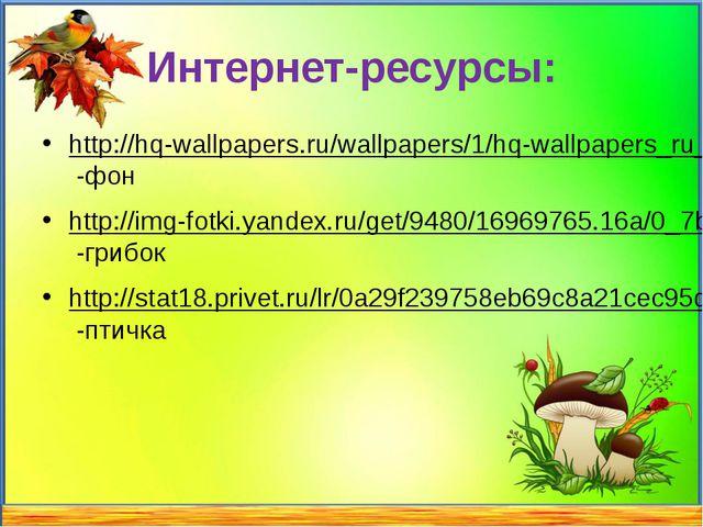 Интернет-ресурсы: http://hq-wallpapers.ru/wallpapers/1/hq-wallpapers_ru_abstr...
