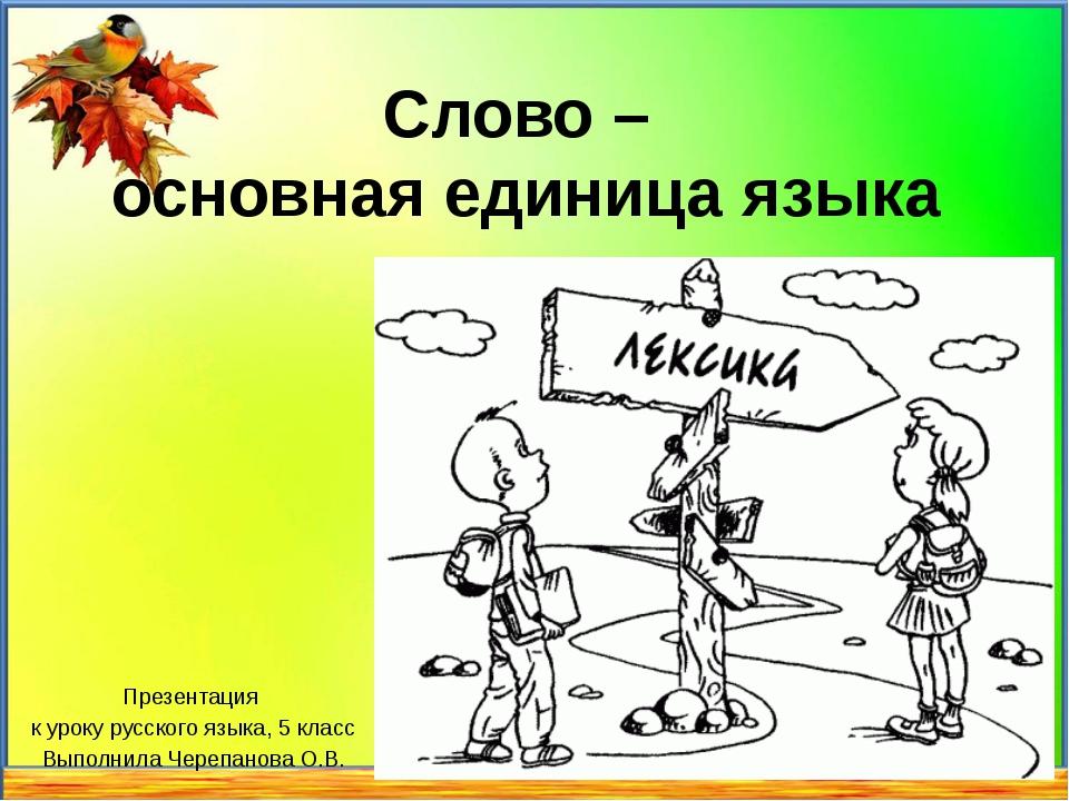 Слово – основная единица языка Презентация к уроку русского языка, 5 класс Вы...