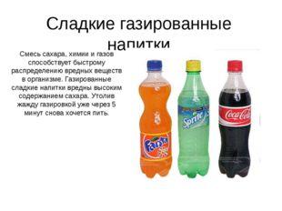 Сладкие газированные напитки Смесь сахара, химии и газов способствует быстром