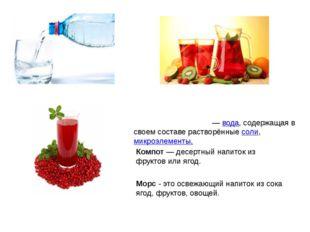 Компот — десертный напиток из фруктов или ягод. Морс- этоосвежающий напиток