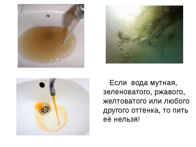Если вода мутная, зеленоватого, ржавого, желтоватого или любого другого отт...