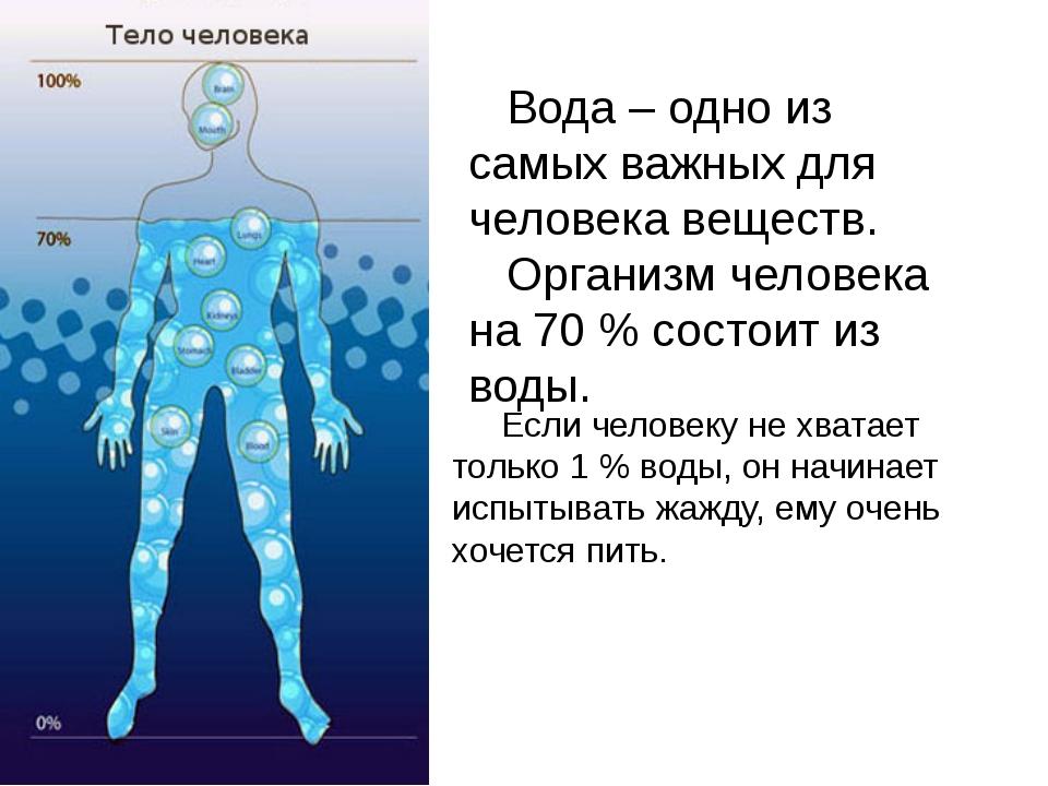 Вода – одно из самых важных для человека веществ. Организм человека на 70 %...