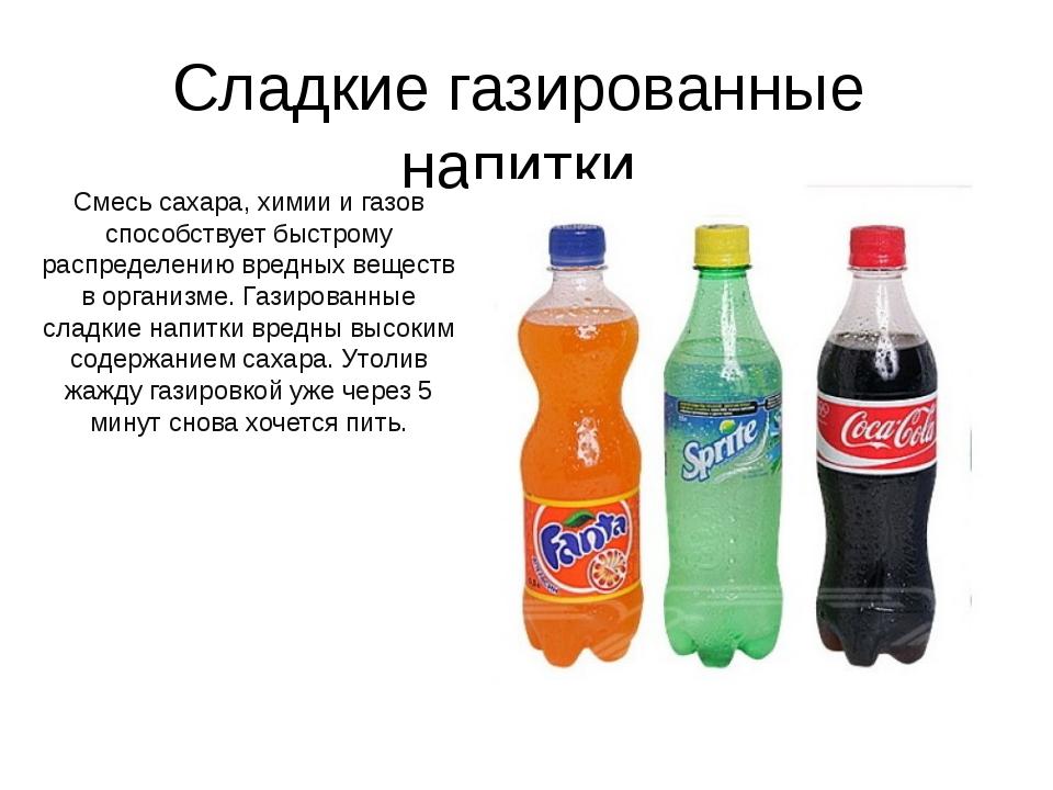 Сладкие газированные напитки Смесь сахара, химии и газов способствует быстром...