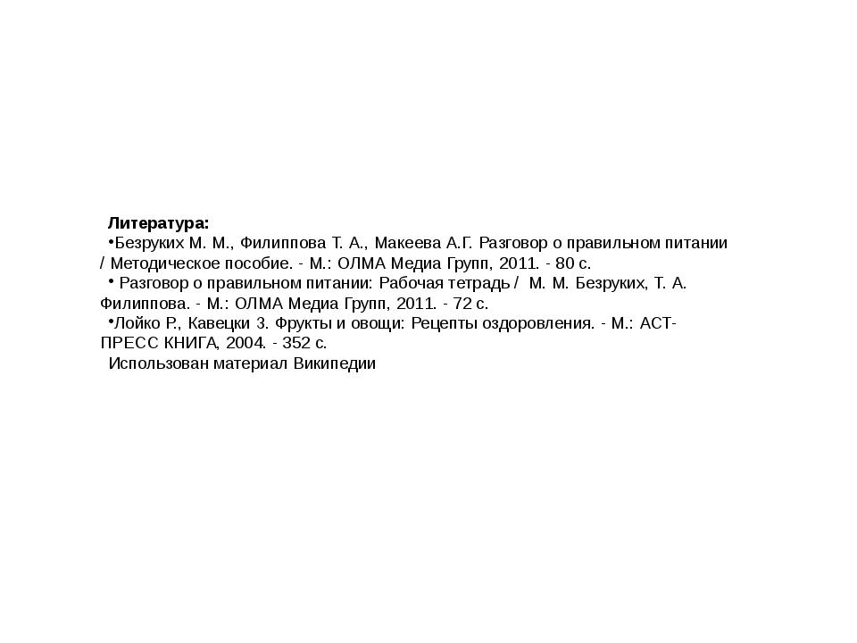 Литература: Безруких М. М., Филиппова Т. А., Макеева А.Г. Разговор о правильн...