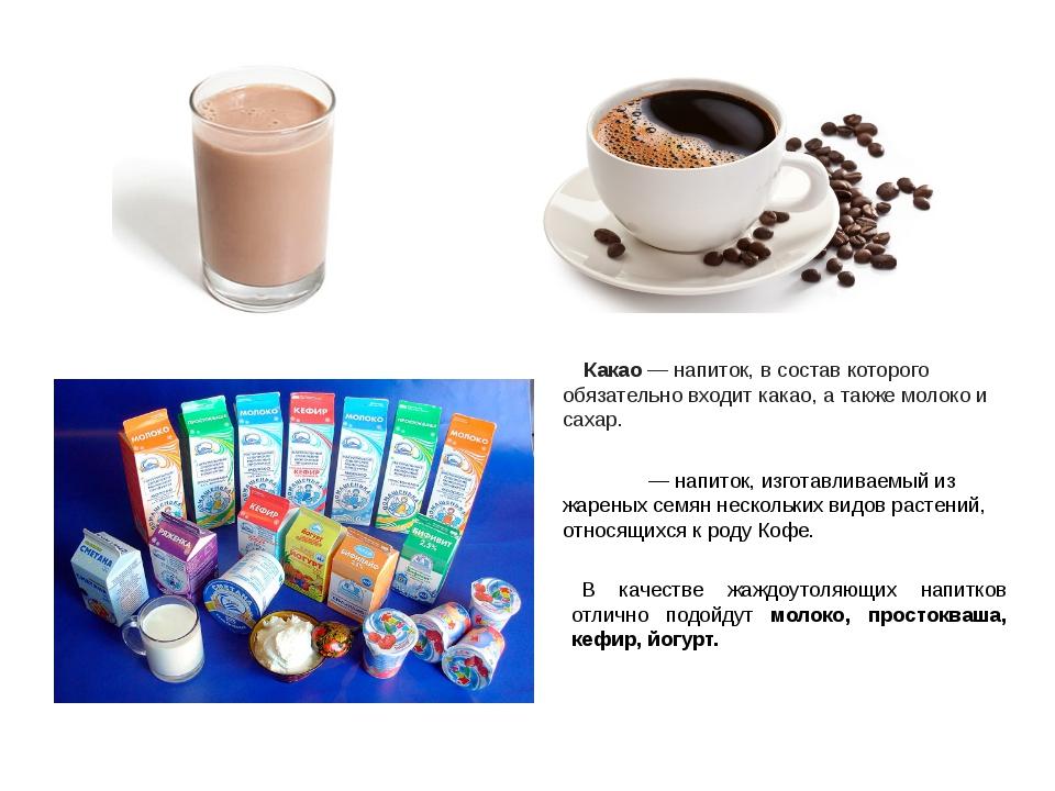 Какао — напиток, в состав которого обязательно входит какао, а также молоко...