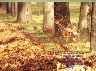 Листья желтые летят, Падают, кружатся, И под ноги просто так, Как ковер ложат