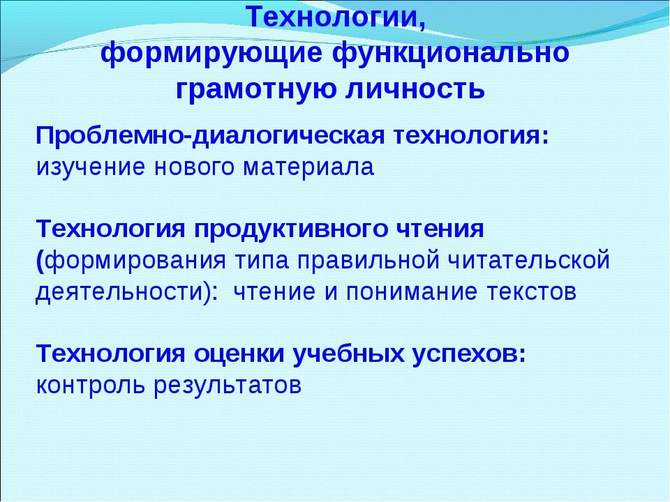 Технологии, формирующие функционально грамотную личность Проблемно-диалогиче...