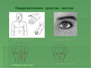 Оздоровительное средство - массаж точечный массаж при насморке точечный масса