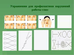 Упражнения для профилактики нарушений работы глаз: