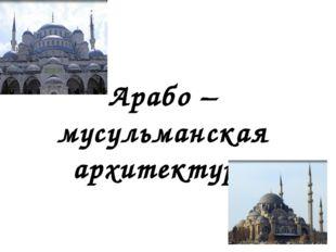 Арабо – мусульманская архитектура