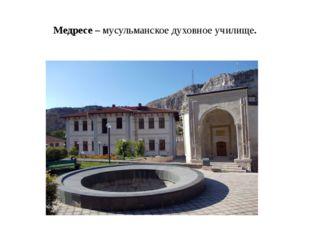 Медресе – мусульманское духовное училище.