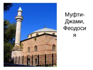 Муфти-Джами, Феодосия