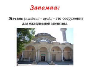 Запомни: Мечеть (масджид – араб.) – это сооружение для ежедневной молитвы.