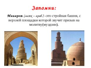 Запомни: Минарет (маяк – араб.) –это стройная башня, с верхней площадки котор