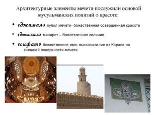 Архитектурные элементы мечети послужили основой мусульманских понятий о красо