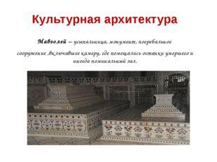 Культурная архитектура Мавзолей – усыпальница, монумент, погребальное сооруже