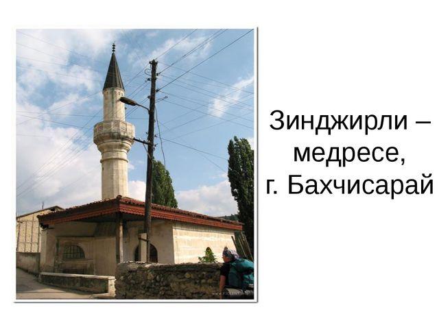 Зинджирли – медресе, г. Бахчисарай