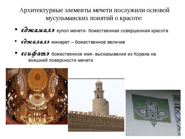 Архитектурные элементы мечети послужили основой мусульманских понятий о красо...