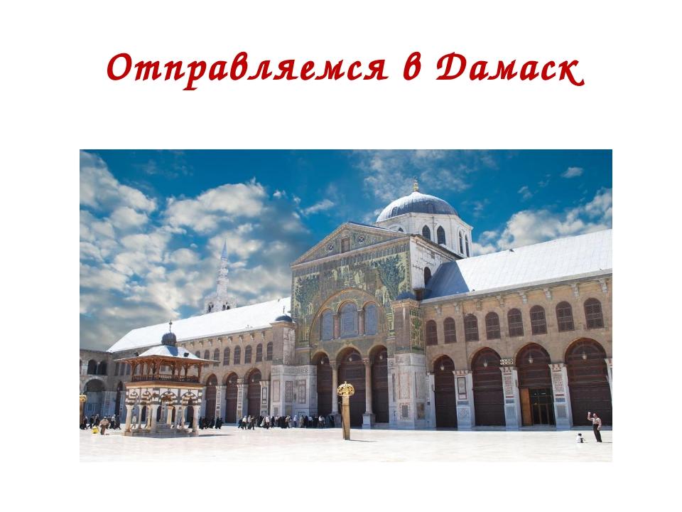 Отправляемся в Дамаск