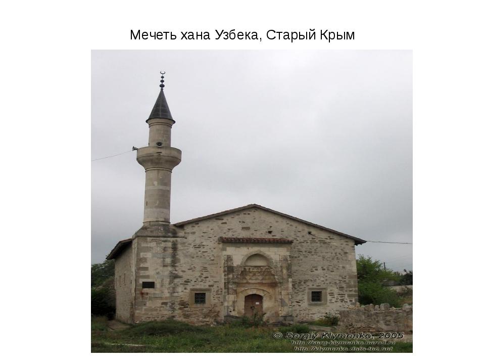 Мечеть хана Узбека, Старый Крым