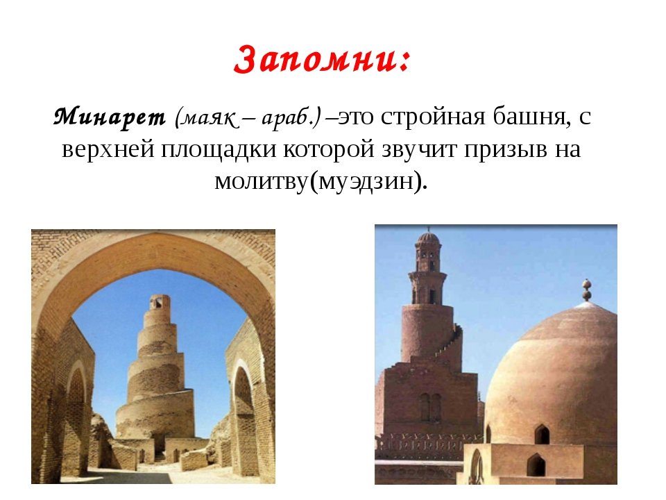 Запомни: Минарет (маяк – араб.) –это стройная башня, с верхней площадки котор...