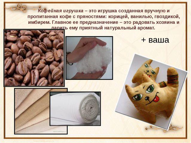 Кофейная игрушка– это игрушка созданная вручную и пропитанная кофе с пряност...