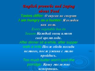 English proverbs and Saying about Food Tastes differ- О вкусах не спорят I am