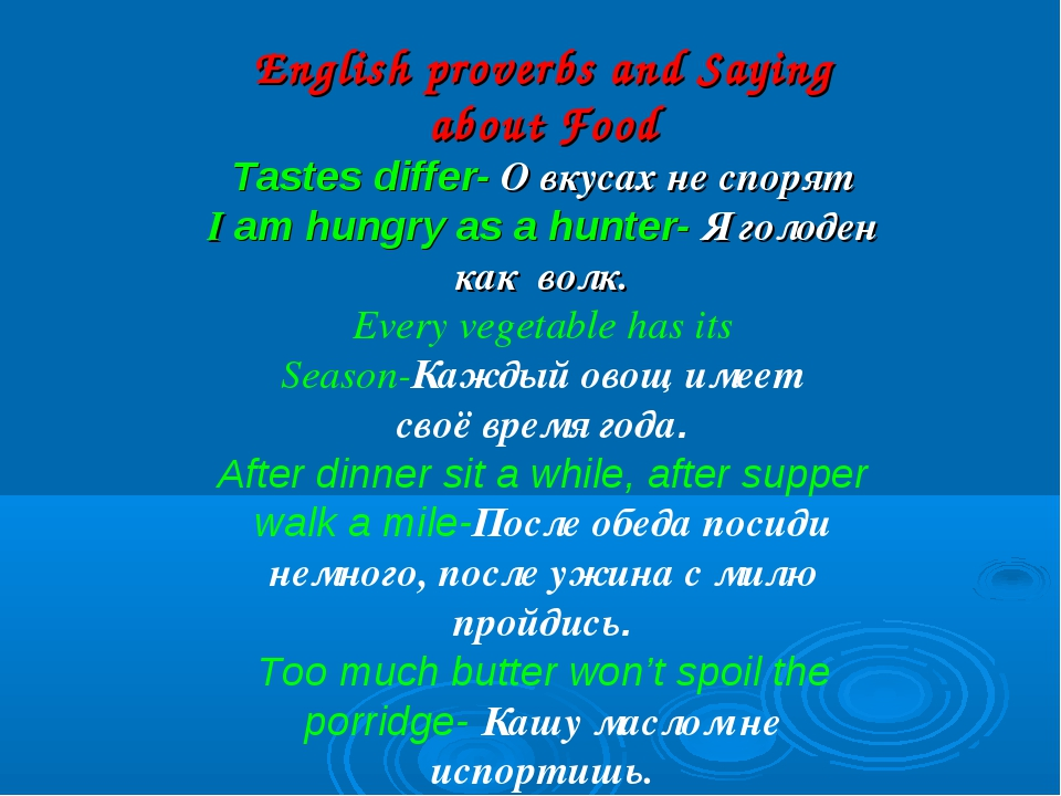 English proverbs and Saying about Food Tastes differ- О вкусах не спорят I am...