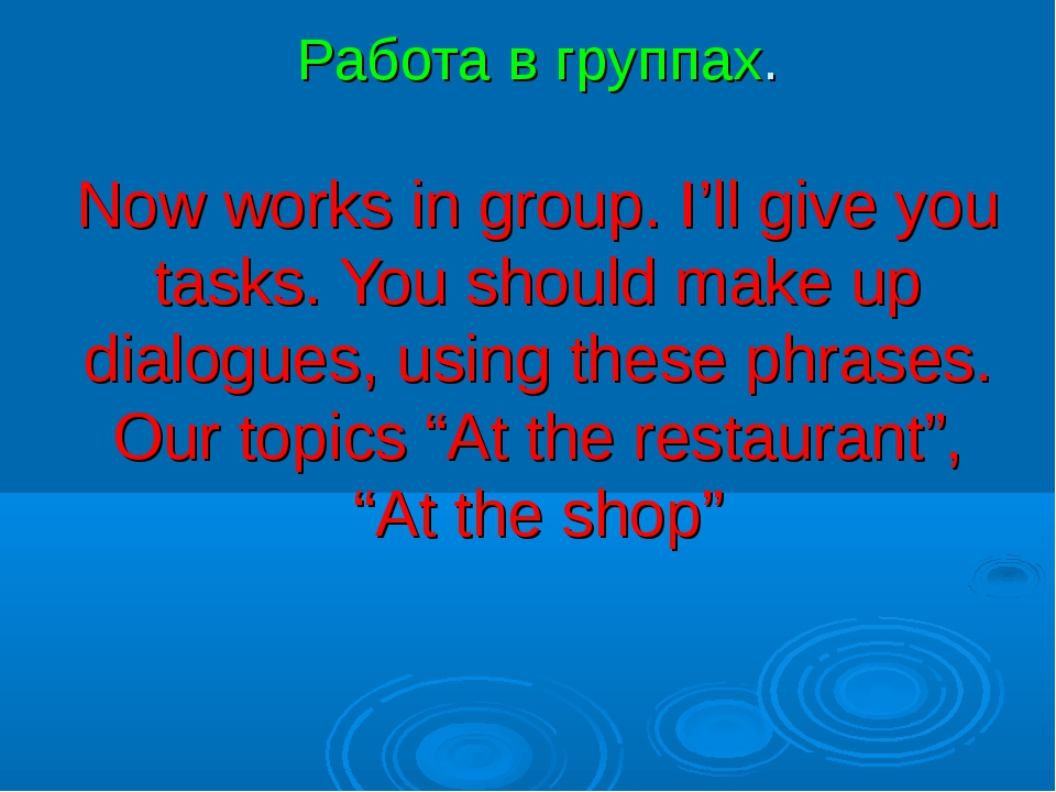 Работа в группах. Now works in group. I'll give you tasks. You should make u...
