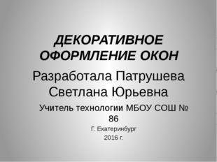 Разработала Патрушева Светлана Юрьевна Учитель технологии МБОУ СОШ № 86 Г. Ек