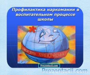 http://prezentacii.com/uploads/posts/2012-09/1347952095_profilaktika-narkomanii.jpg