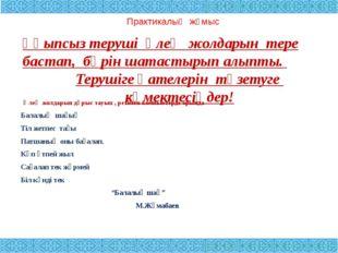 2- тапсырма 1 –ші мақалдың кескінін Times New Roman ға, өлшемін 14 –ке, жуанд