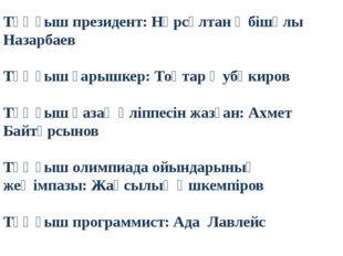Тұңғыш президент: Нұрсұлтан Әбішұлы Назарбаев Тұңғыш ғарышкер: Тоқтар Әубәкир