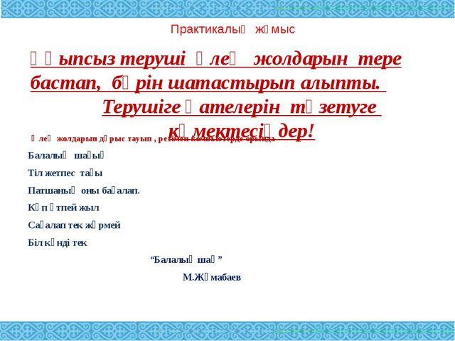 2- тапсырма 1 –ші мақалдың кескінін Times New Roman ға, өлшемін 14 –ке, жуанд...