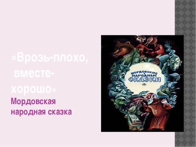 «Врозь-плохо, вместе-хорошо» Мордовская народная сказка