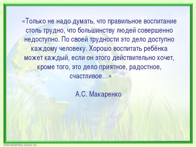 «Только не надо думать, что правильное воспитание столь трудно, что большинст...