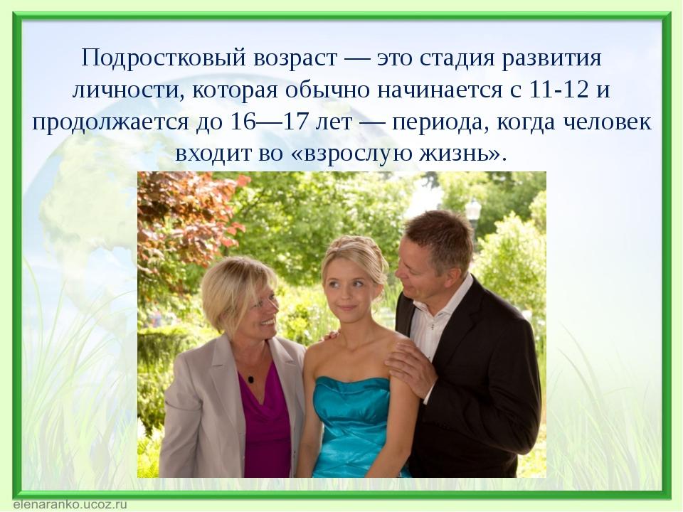Подростковый возраст — это стадия развития личности, которая обычно начинаетс...
