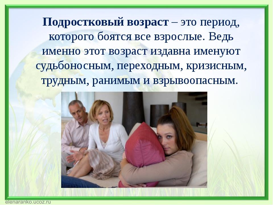 Подростковый возраст– это период, которого боятся все взрослые. Ведь именно...