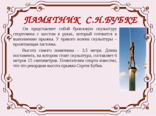 ПАМЯТНИК С.Н.БУБКЕ Он представляет собой бронзовую скульптуру спортсмена с ше