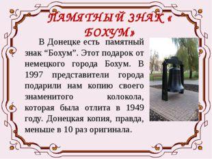 """ПАМЯТНЫЙ ЗНАК « БОХУМ» В Донецке есть памятный знак """"Бохум"""". Этот подарок от"""