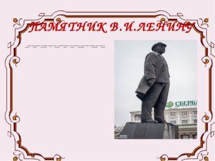ПАМЯТНИК В.И.ЛЕНИНУ Скульптура изготовлена из бронзы размером семь с половино