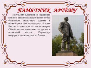 ПАМЯТНИК АРТЁМУ Постамент выполнен из каранского гранита. Памятник представля