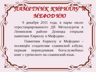 ПАМЯТНИК КИРИЛЛУ И МЕФОДИЮ 9 декабря 2011 года, в парке около отреставрирован