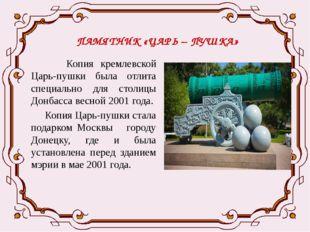 ПАМЯТНИК «ЦАРЬ – ПУШКА» Копия кремлевской Царь-пушки была отлита специально д